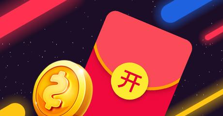 小广红包节