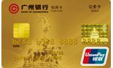 银联公务信用卡
