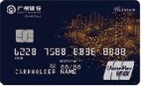 智享白金信用卡