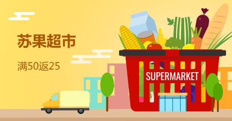苏果超市满50返25