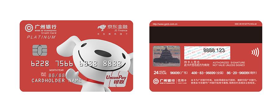 小白与精英_广州银行信用卡中心