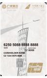 南航明珠铂金信用卡