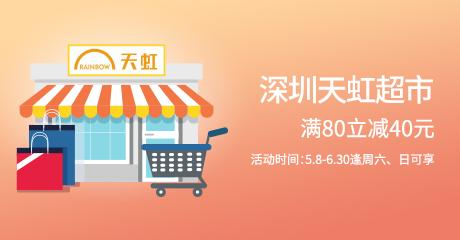 天虹超市满80立减40