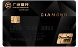 广州银行达梦钻石卡