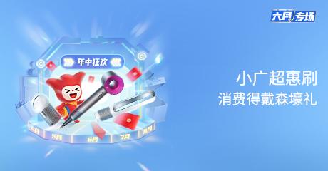 6月小广超惠刷活动